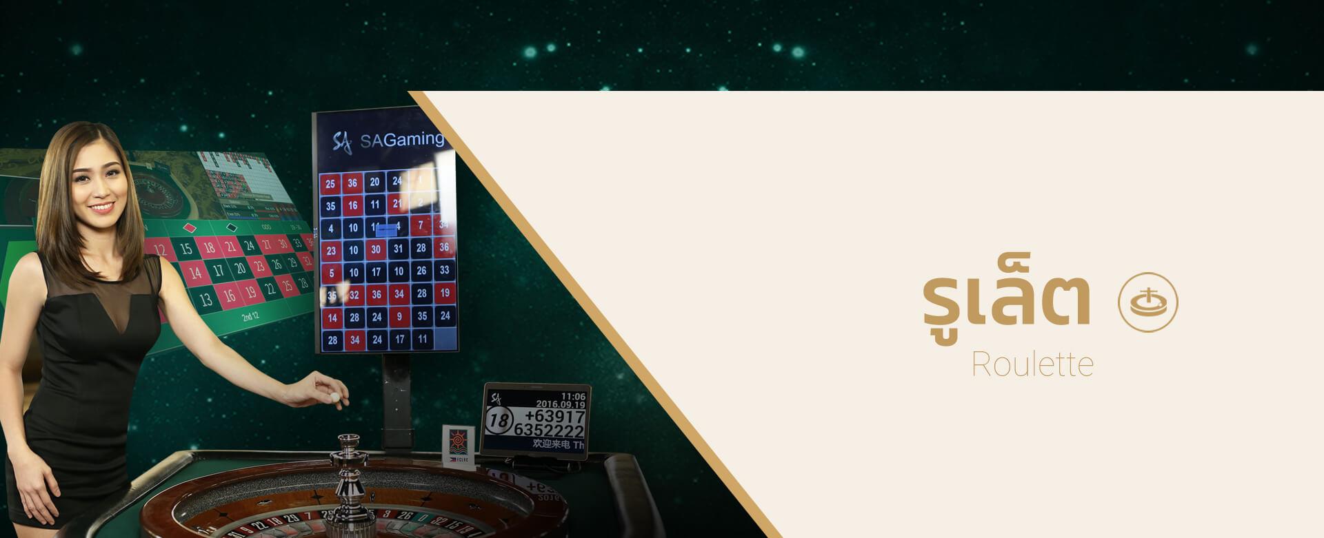 รูเล็ตเกมวงล้อ Roulette SA Gaming