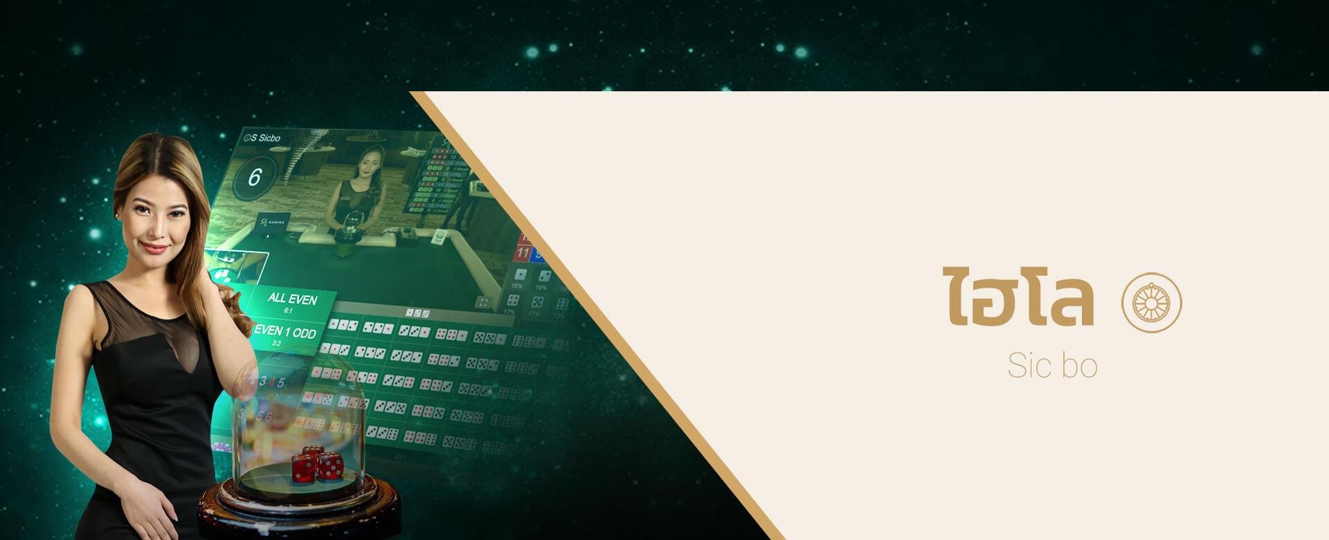 ไฮโล เกมสูงต่ำ Sicbo SA Gaming