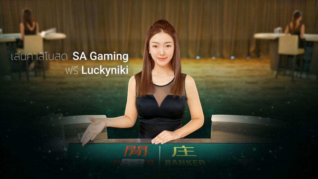 เปิดประสบการณ์เกมเดิมพันในแบบคนรุ่นใหม่ กับ SA Gaming VIP app